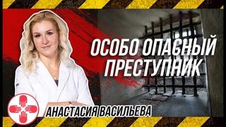 ✔Васильева - особо опасный преступник / Росгвардия Золотова выходит на тропу войны / Альянс Врачей