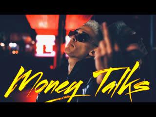 KAVA - MONEY TALKS | Премьера клипа