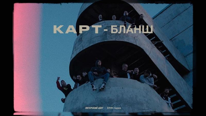 Питерский ЩИТ x EFIR: tapes | КАРТ БЛАНШ