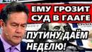 ПЛАТОШКИН ПOTPЯC ДАЖЕ ПУТИНА 24 08 2019 Николай ПЛАТОШКИН