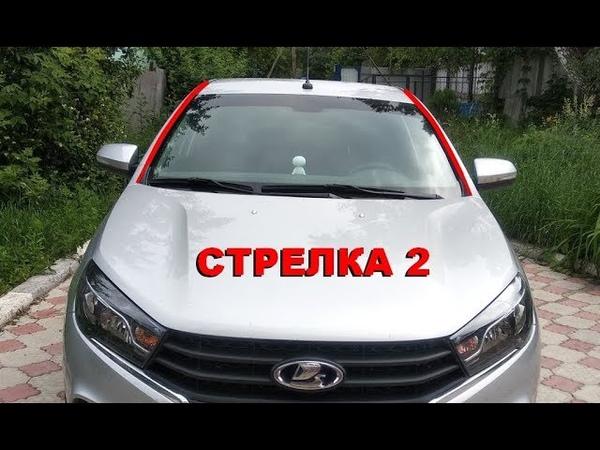 Lada Vesta Дефлекторы лобового стекла Стрелка 2