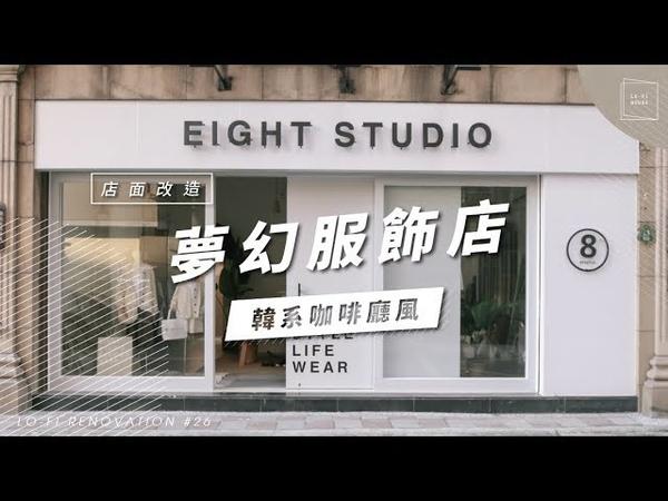 讓屋主美哭的夢幻服飾店!10坪韓系咖啡廳風改造|Lo-Project 26