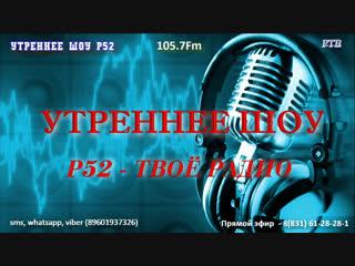 "Live: Радиостанция ""Р52"" (Твоё радио) 105,7 FM"