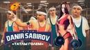 🔥 Данир Сабиров - «Татлы голем» (Премьера клипа, 2018)