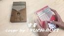 梁靜茹(Fish Leong) - 寧夏(QuietSummer) Hello Kitty卡林巴 拇指琴(南方松、南洋樟木) kalimba cover by YUAN-RUEI 元瑞