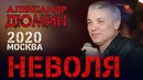 Новое видео 2020   Премьера в 20:00   Концерт   Александр Дюмин