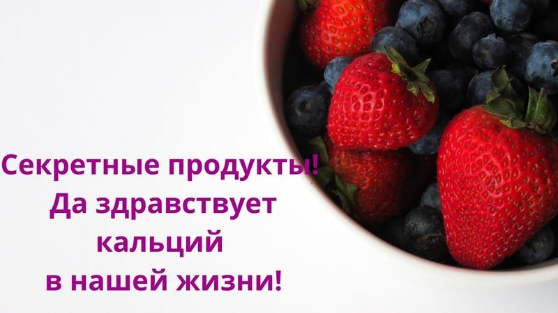 Секретные продукты Да здравствует кальций в нашей жизни Н Зубова