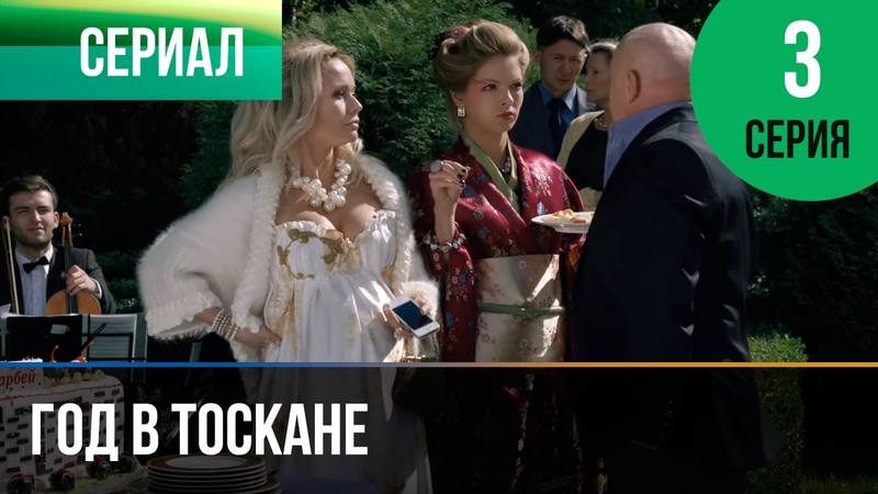 ▶️ Год в Тоскане 3 серия Мелодрама Фильмы и сериалы Русские мелодрамы