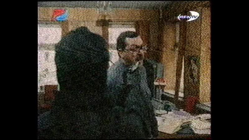 Последнее дело Варёного (1994, Рен ТВ, отрывок)
