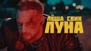 Леша Свик - Луна   Official Video