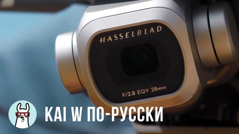 Kai W по-русски: DJI Mavic 2 Pro c камерой Hasselblad