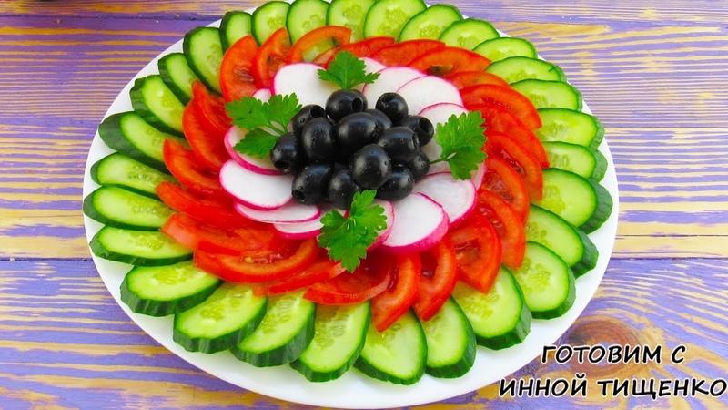 ОВОЩНАЯ НАРЕЗКА на Праздничный стол Красивая нарезка овощей 2 идеи
