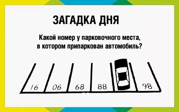 загадка про парковочное место с картинкой ответ