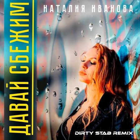 Наталия Иванова - Давай Сбежим (Dirty Stab Remix)