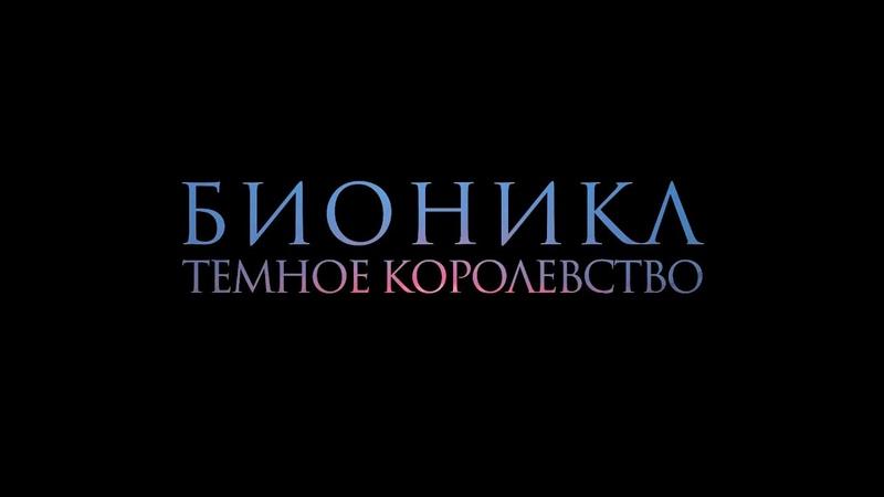 Бионикл Темное Королевство Тизер