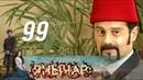 Последний янычар Серия 99 Легендарный сериал