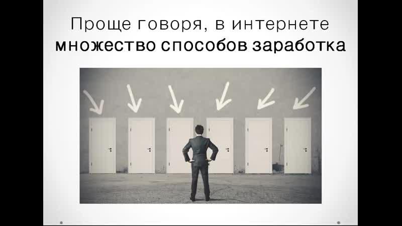 Заработок в интернете для начинающих Антон Рудаков