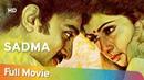 Sadma 1983 HD Hindi Full Movie Kamal Haasan Sridevi Silk Smitha Gulzar