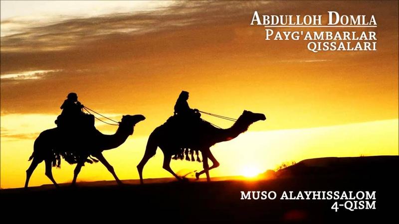 Abdulloh Domla Muso alayhissalom 4 5 Payg'ambarlar qissalari