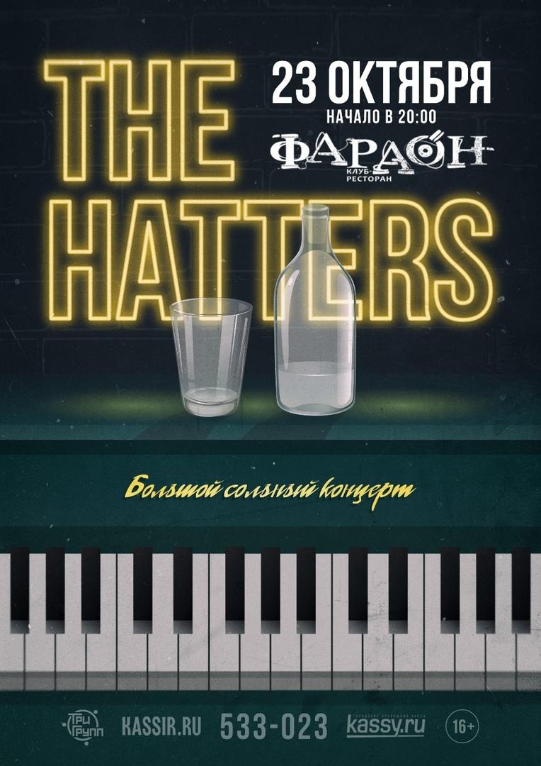 Афиша Барнаул 23.10 / The Hatters / Барнаул