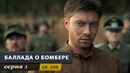 Баллада о бомбере. Серия 3. The Bomber. Episode 3. (With English subtitles)