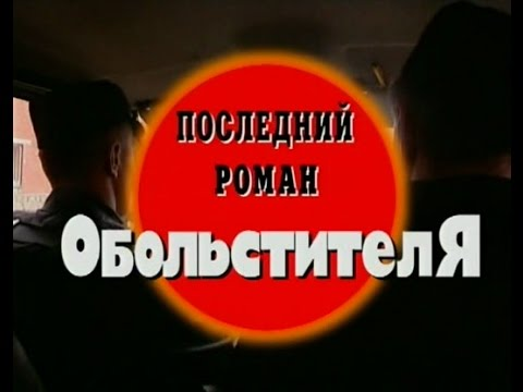 Криминальная Россия Последний Роман Обольстителя