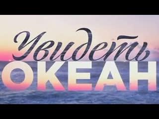 Увидеть океан  HD Фильм,2018, мелодрама,720p