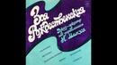 Зоя Рождественская - 1976 - Зоя Рождественская © [LP] © Vinyl Rip