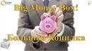 Big Money Box Суперпроект-заработок в интернете