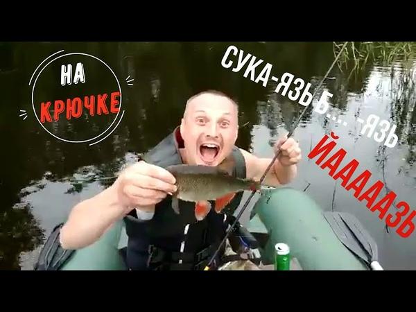 Рыбалка СУКА ЯЗЬ Прикол от Лехи Смотреть всем
