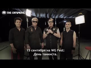 Приглашение на WG Fest: День танкиста от The Offspring