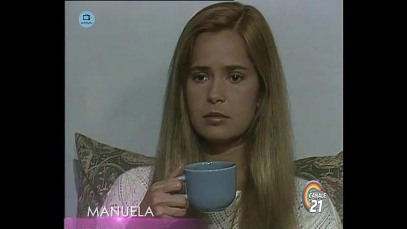 🎭 Сериал Мануэла 212 серия, 1991 год, Гресия Кольминарес, Хорхе Мартинес