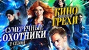Сумеречные охотники - киногрехи, ляпы и киноляпы. 2 сезон Shadowhunters