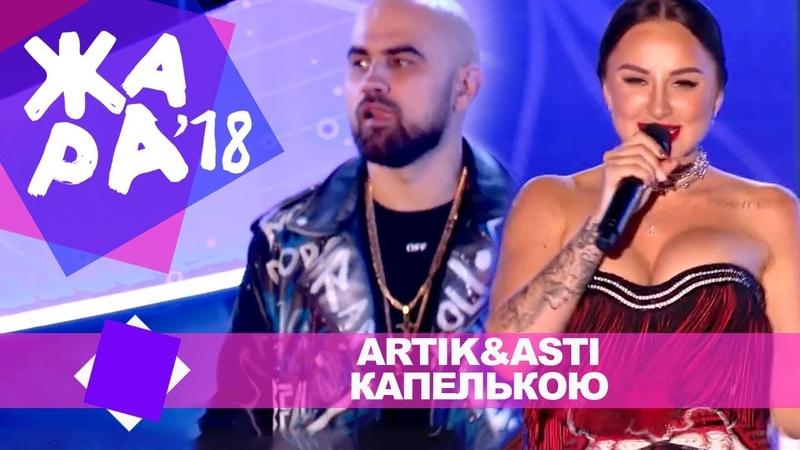 ArtikAsti - Капелькою (ЖАРА В БАКУ Live, 2018)