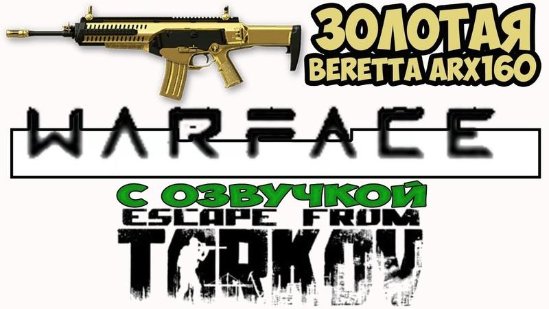 VostrX 18 Золотая Beretta ARX160 Warface Escape from Tarkov