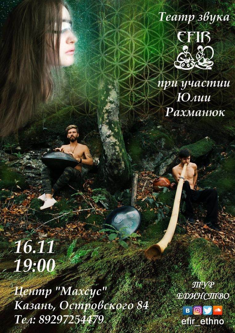 Афиша Казань Театр Звука EFIR и Юлия Рахманюк