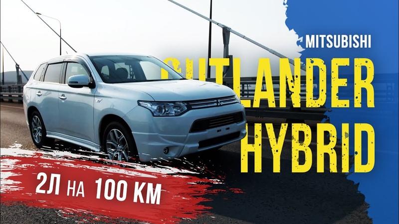 Outlander PHEV Hybrid ⚡️- 2 литра на 100км😱 Самый технологичный кроссовер. Реальный отзыв владельца