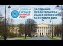Заседание правительства Петербурга 14 10 2019