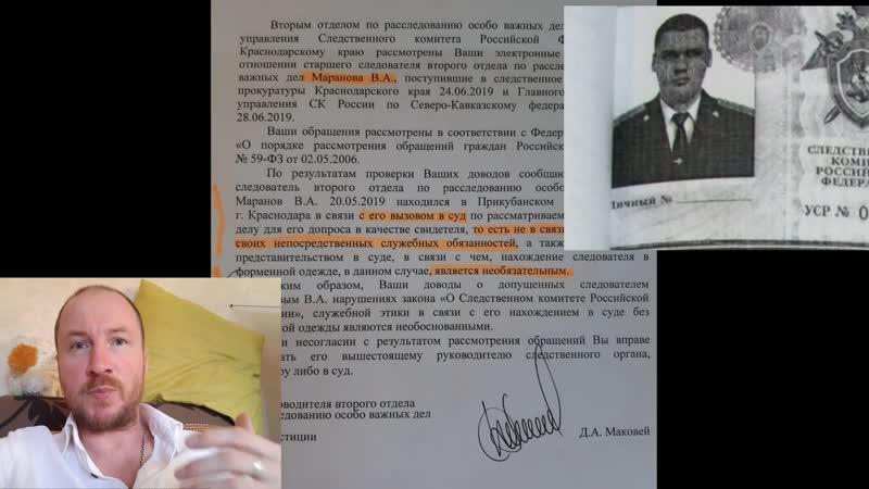 майор Маковей Д.А. по следователю Маранову В.А.