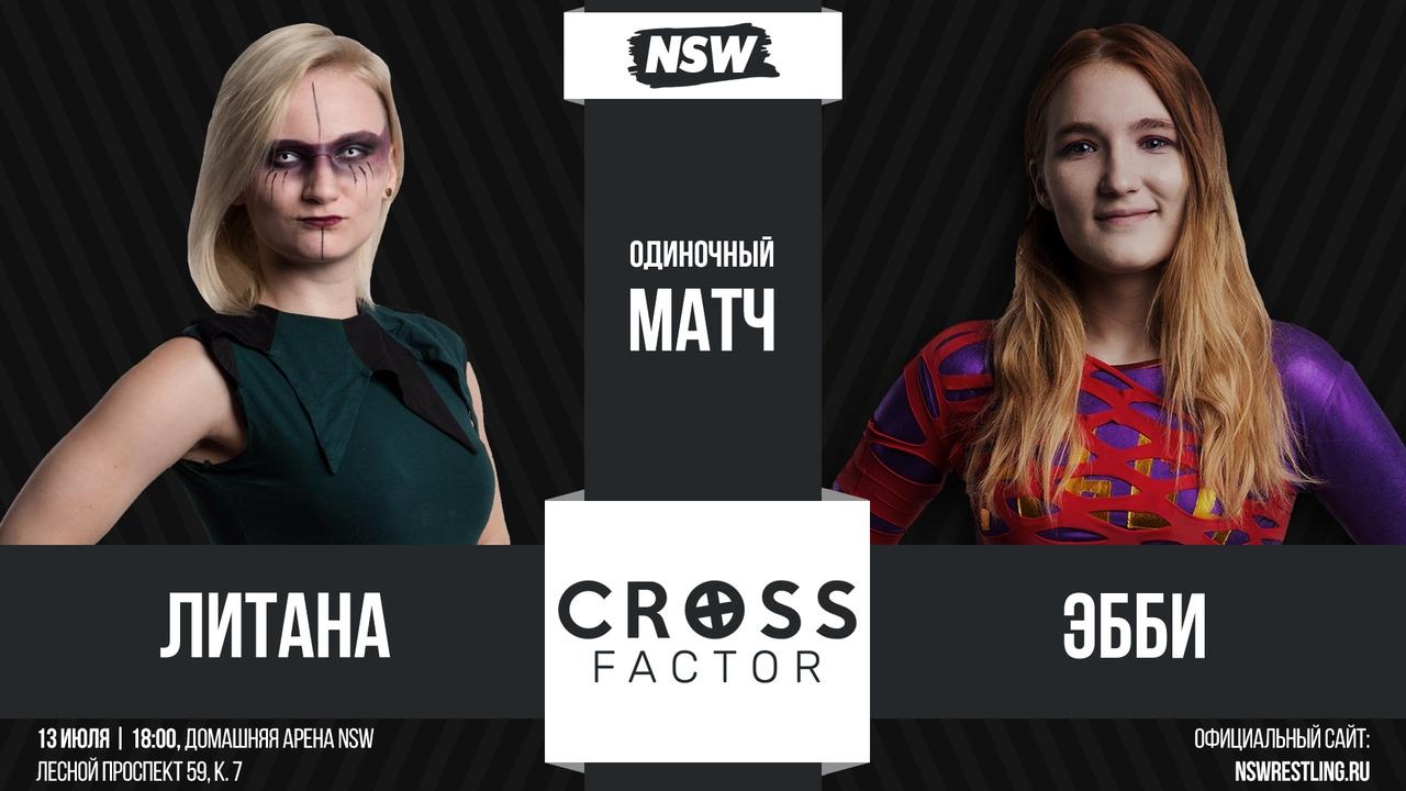 NSW Cross Factor (13/07): Литана против Эбби
