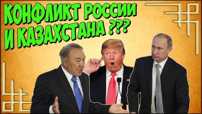 ✅ ТРЕВОЖНЫЕ НОВОСТИ: Казахстан сегодня ǀ Разрыв с Россией и Китаем? Дружба с США?