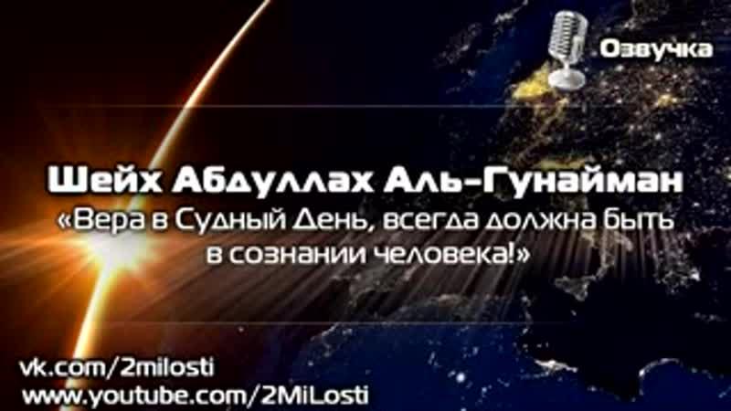 шейх АбдуЛлах Гунайман вера в Судный день озвучка на русском