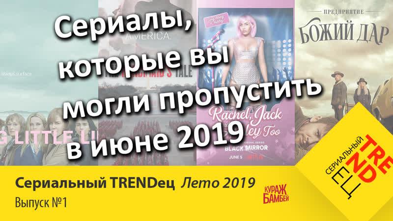 Сериалы ИЮНЯ которые вы могли пропустить Сериальный TRENDец Лето 2019 1 Кураж Бамбей