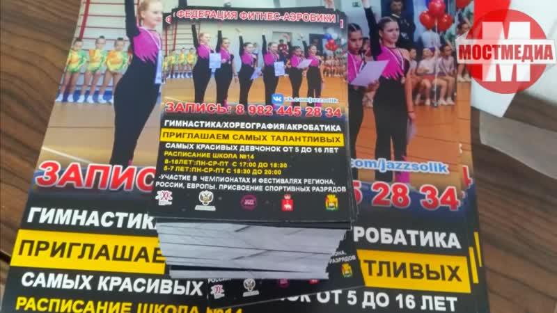 Печать в Соликамске