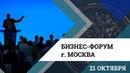 Trust invest Capital Бизнес форум 21 октября в г Москва