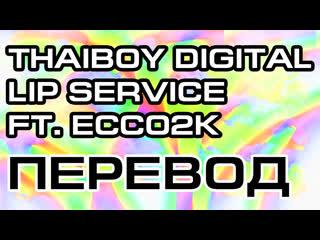 Thaiboy digital lip service ft. ecco2k ( rus sub / перевод / субтитры / на русском )