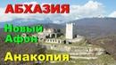 Абхазия. Новый Афон. Анакопия. Своим ходом из Адлера