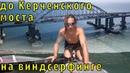 Покатушки по воде на Керченском проливе. Керченский мост.