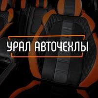 Урал Авточехлы