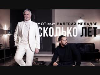 Мот feat. Валерии Меладзе  Сколько лет ft.&.и I Клип 2019